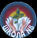 Муниципальное автономное общеобразовательное учреждение Средняя общеобразовательная  школа № 8 города Ишима